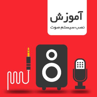 آموزش نصب سیستم صوت