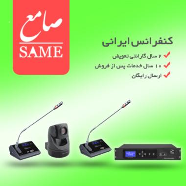 سیستم کنفرانس ایرانی صامع